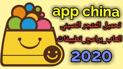 تحميل جميع المتاجر البديلة لمتجر سوق بلاي لتحميل الالعاب والتطبيقات المهكرة جديد 2020