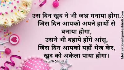 Birthday Wishes For Husband In Hindi Images