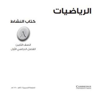 كتاب النشاط لمادة الرياضيات الفصل الدراسي الأول لمناهج سلطنة عمان للعام الدراسي 2019-2020