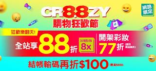 【屈臣氏】88購物狂歡節,享88折優惠