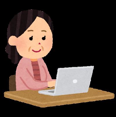 パソコンを使うおばさんのイラスト