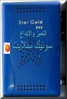 احدث ملف قنوات STOR GOLD 999 MINI HD