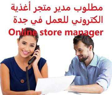 لإدارة المتجر الالكتروني الخاص بالشركة