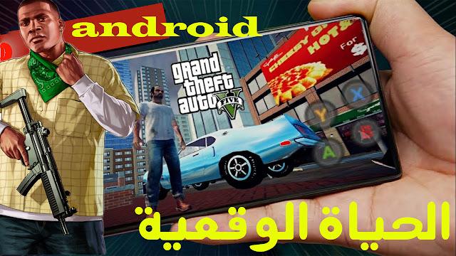 قنبلة 2020 تحميل لعبة GTA5 للاندرويد الحياة الواقعية بحجم صغير وبرابط مباشر