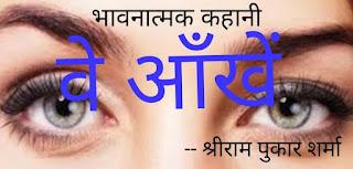 वे आँखें - हिंदी कहानी