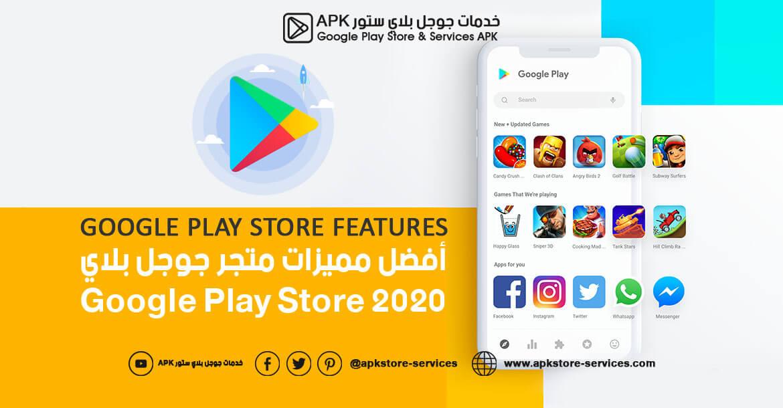 أفضل مميزات متجر جوجل بلاي 2020 Google Play Store يجب أن تعرفها