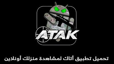 تنزيل تطبيق اتاك الحربي  Atak أفضل تطبيق الخرائط لجميع الهواتف الذكية