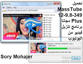 تحميل MassTube 12-9.8-349 Plus مجانا برنامج تنزيل فيديو من اليوتيوب