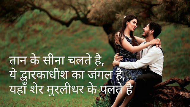 beautiful-hindi-love-shayari-lal-nanhe