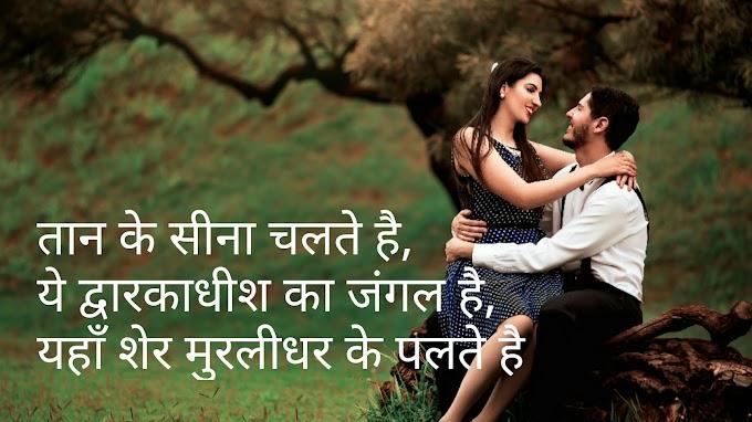 beautiful-hindi-love-shayari-lal-nanhe