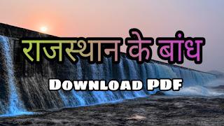 राजस्थान के प्रमुख बांध - Rajasthan Ke Bandh