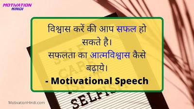 विश्वास करें की आप सफल हो सकते है| Safalta ka Aatmvishwas Kaise Badhaye - Motivational Speech