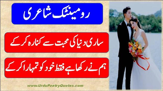 100+ Two/2 Line Romantic Shayari In Hindi