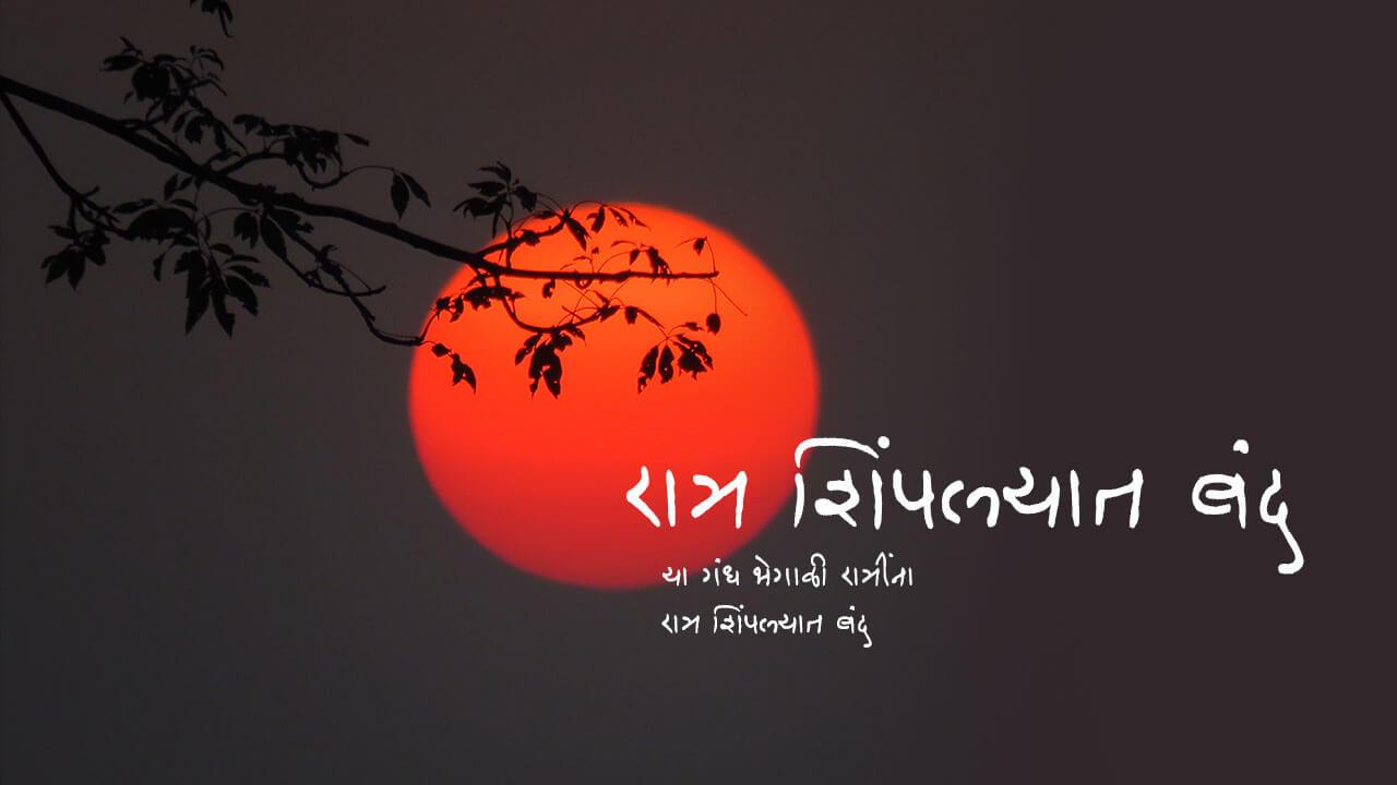 रात्र शिंपल्यात बंद - मराठी कविता | Ratra Shimpalyat Band - Marathi Kavita