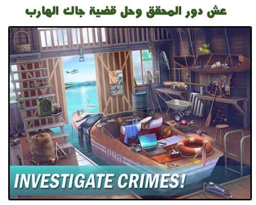 لعبة قصة محقق قضية جاك Detective Story Jack's Case