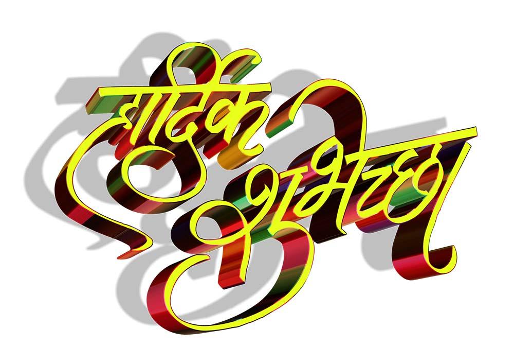 text hardik shubhechha freebek
