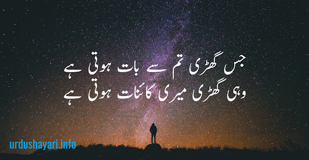 Beautiful love shayari in urdu - two line poetry in urdu for special one