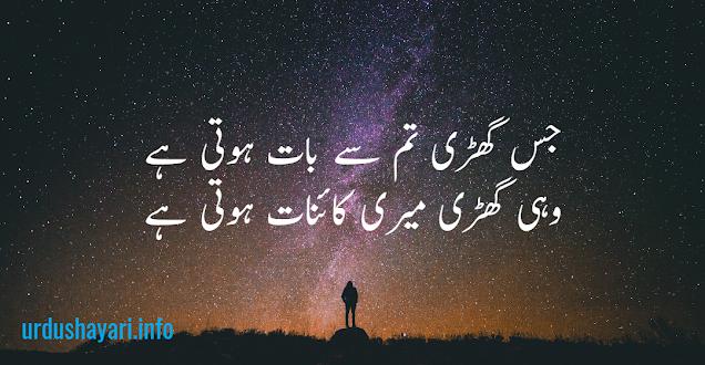 Beautiful love shayari in urdu - two line poetry in urdu for special one