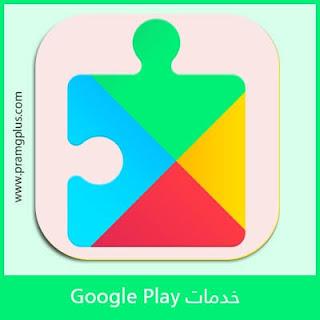 تنزيل خدمات جوجل Google Play 2020