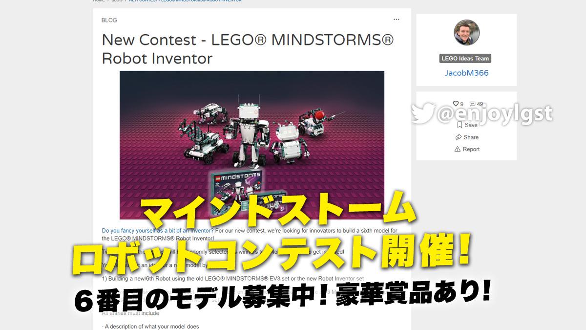 レゴアイデアでマインドストーム新ロボットコンテストスタート!12月8日(火)まで(2020)