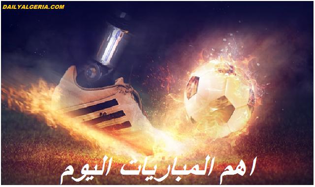 القنوات الناقلة لمباريات اليوم 2019/08/25 على مختلف الاقمار