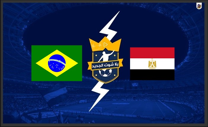 نتيجة مباراة مصر والبرازيل اليوم لبطولة أولمبياد طوكيو 2020