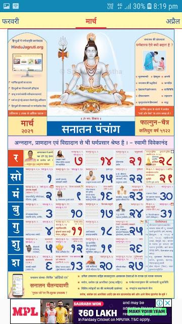 March 2021 Mahalaxmi Marathi Calendar