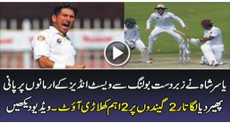 Yasir Shah Got 2 Wickets on 2 Balls
