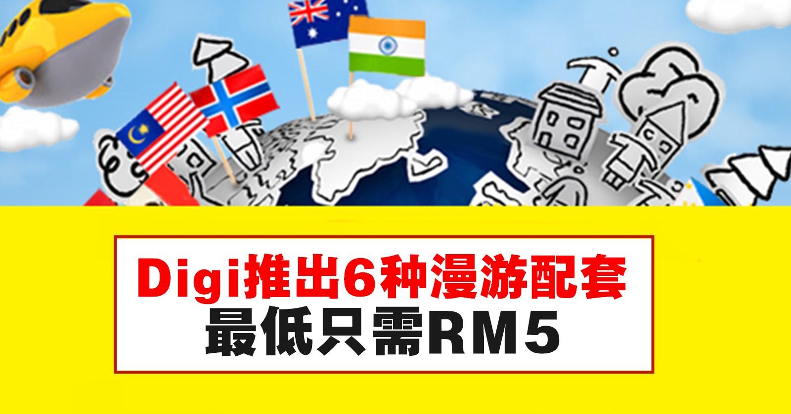 Digi推出6种漫游配套,最低只需RM5