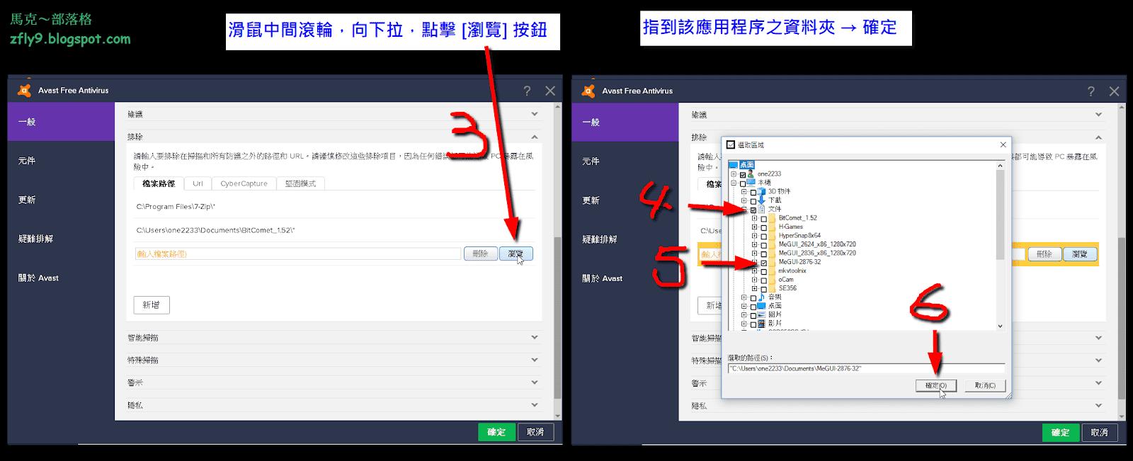 馬克: 防毒軟體 avast! Free Antivirus 使用教學 → 單檔掃毒 or 資料夾掃毒 / 加入排除名單 / 關閉網頁保護