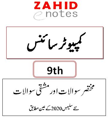9th class computer science new syllabus notes pdf in urdu