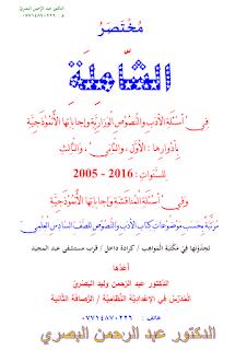 الشاملة في الأدب والنصوص للصف السادس العلمي للدكتور عبد الرحمن البصري 2017