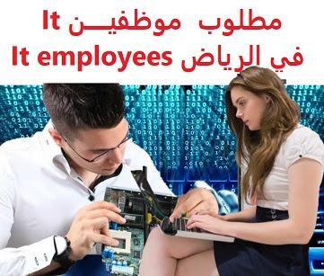 وظائف السعودية مطلوب  موظفيـــــن It في الرياض It employees
