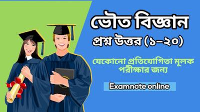 Physical sciences Bengali