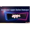 Android app kaise banaye, how to make Android apps