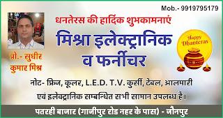 *Ad : मिश्रा इलेक्ट्रानिक व फर्नीचर पतरही बाजार जौनपुर के प्रोपाइटर प्रो. सुधीर कुमार मिश्र (9919795179) की तरफ से धनतेरस की हार्दिक शुभकामनाएं*