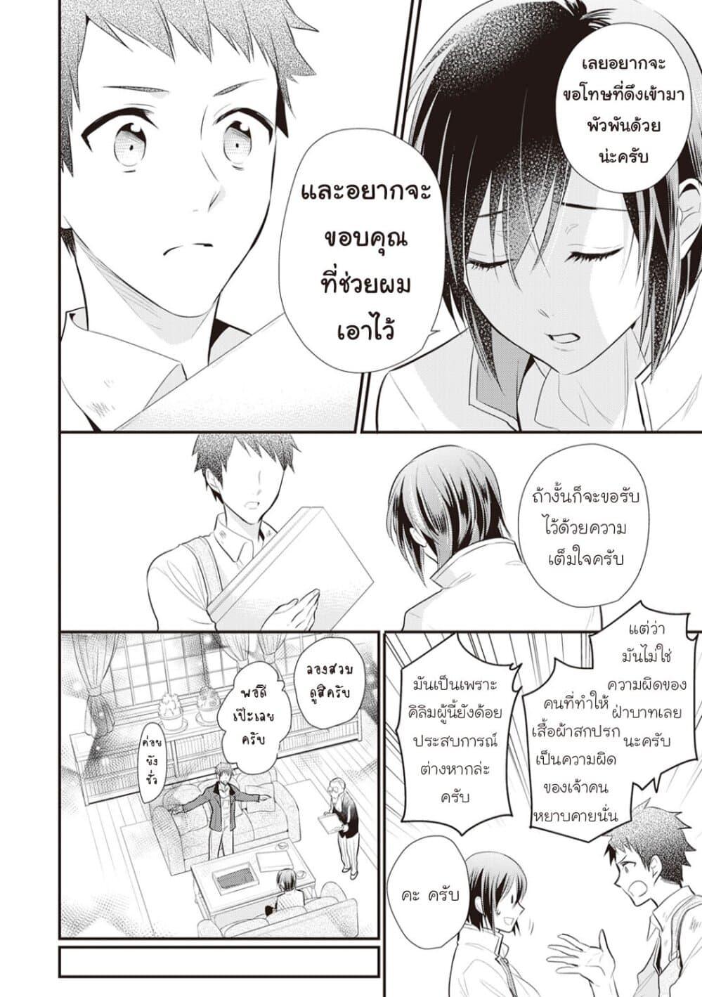 อ่านการ์ตูน Daites Ryou Koubouki ตอนที่ 23 หน้าที่ 14