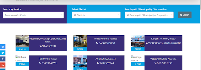 How-to-download-possession-certificate-in-on-e-district