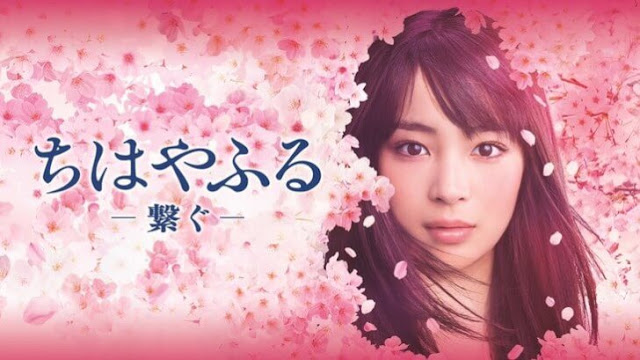Download Drama Jepang Chihayafuru: Tsunagu Batch Subtitle Indonesia