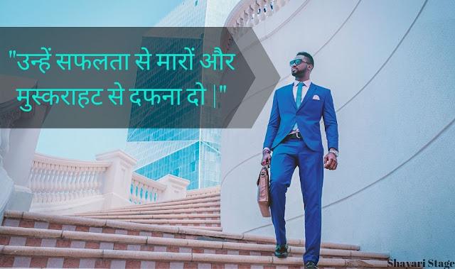 Encouraging Hindi Quotes
