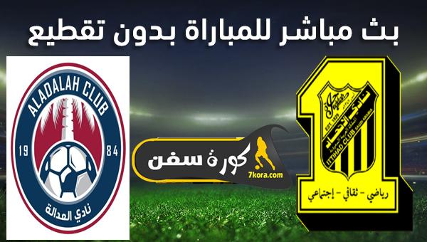 موعد مباراة الإتحاد والعدالة بث مباشر بتاريخ 25-01-2020 الدوري السعودي