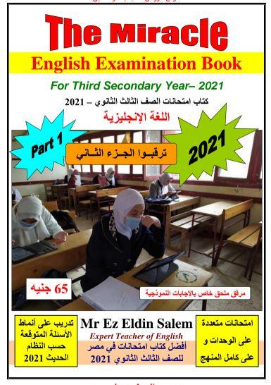 تحميل بوكليت المراجعة النهائية كتاب ذا ميركل The Miracle فى اللغة الانجليزية للصف الثالث الثانوى نظام حديثpdf 2021