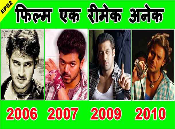 Pokiri Movie Unknown Interesting Facts & It's All Remake Movies List – Mahesh Babu 2006 Telugu