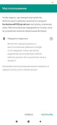 Screenshot_2019-07-30-22-03-25-877_com.google.android.apps.kids.familylink.png