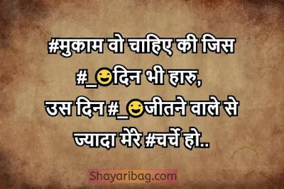 Attitude Shayari Status 2 Line