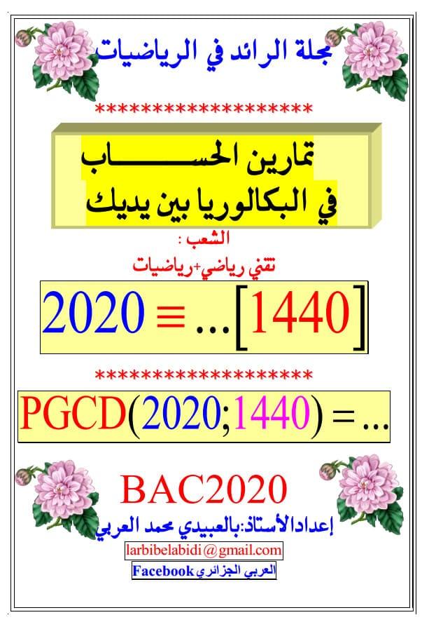 تمارين الحساب في البكالوريا بين يديك - مجلة الرائد في الرياضيات 2020 %25D8%25AA%25D9%2585%25D8%25A7%25D8%25B1%25D9%258A%25D9%2586%2B%25D8%25A7%25D9%2584%25D8%25AD%25D8%25B3%25D8%25A7%25D8%25A8%2B%25D9%2581%25D9%258A%2B%25D8%25A7%25D9%2584%25D8%25A8%25D9%2583%25D8%25A7%25D9%2584%25D9%2588%25D8%25B1%25D9%258A%25D8%25A7%2B%25D8%25A8%25D9%258A%25D9%2586%2B%25D9%258A%25D8%25AF%25D9%258A%25D9%2583%2B-%2B%25D9%2585%25D8%25AC%25D9%2584%25D8%25A9%2B%25D8%25A7%25D9%2584%25D8%25B1%25D8%25A7%25D8%25A6%25D8%25AF%2B%25D9%2581%25D9%258A%2B%25D8%25A7%25D9%2584%25D8%25B1%25D9%258A%25D8%25A7%25D8%25B6%25D9%258A%25D8%25A7%25D8%25AA%2B2020