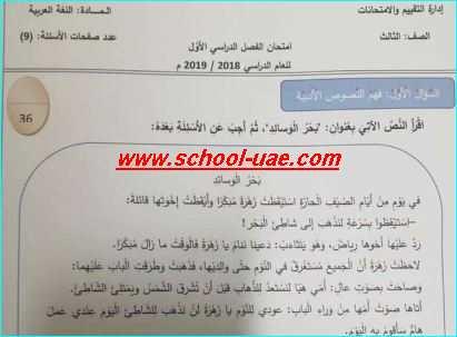 الامتحانات الوزارية للأعوام السابقة مادة اللغة العربية الصف الثالث الفصل الدراسى الأول - مدرسة الامارات
