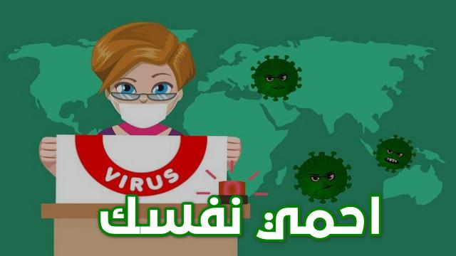 كيف تحمي نفسك من الكورونا فيروس