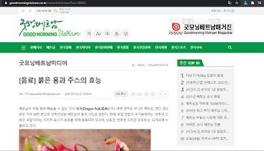 Trang Googmorning Việt Nam của Hàn Quốc giới thiệu Công ty Nước Ép Phúc Hà