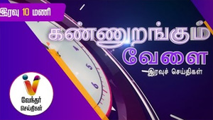 Vendhar Tv Night News 22-03-2020